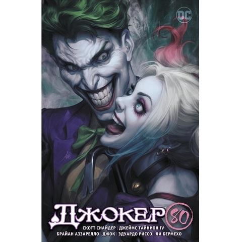 Джокер. 80 лет знаменитому злодею (Лимитированное издание) (Сингл)