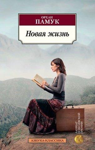 Новая жизнь | Памук О.