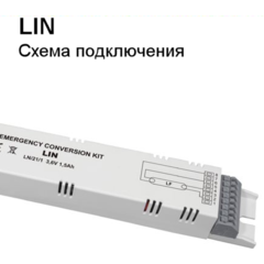 Схема подключения БАП (блока аварийного питания) LIDER LIN