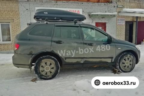 Автобокс Way-box 480 на крышу Ssang Yong Kyron