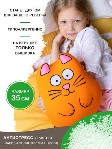 Муфта-подушка антистресс Gekoko «Кот Рыжик» 3