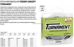 Леска монофильная Feeder Concept Turnament 50 м, 0.12 мм