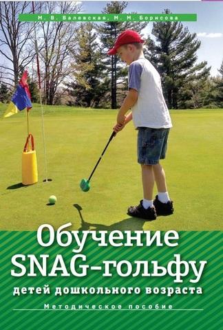 Обучение SNAG-гольфу детей дошкольного возраста