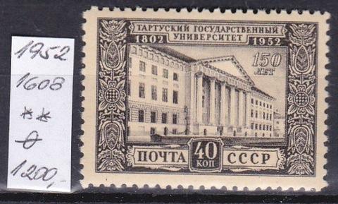 1952 № 1608 **MNH