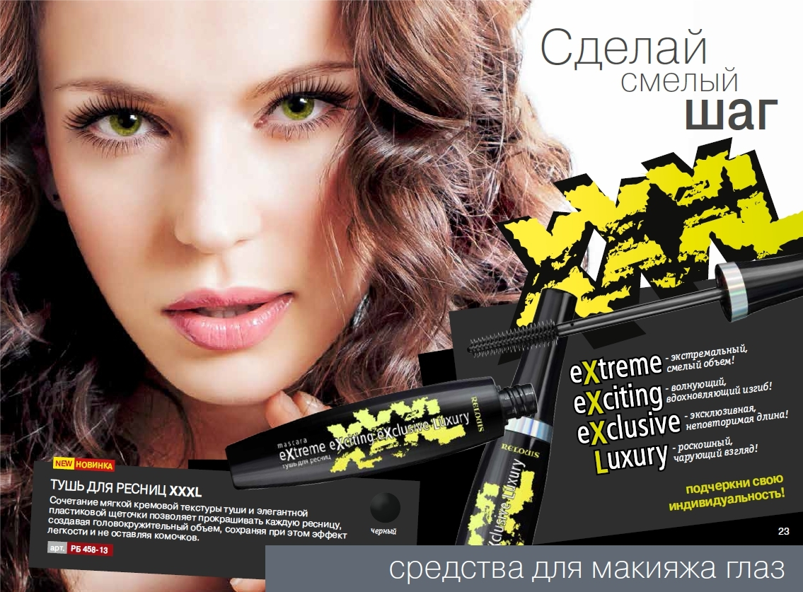 Relouis Тушь XXXL Extreme Exciting Exclusive Luxury