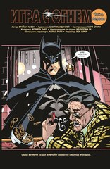 Бэтмен. Игра с огнём. Часть 1