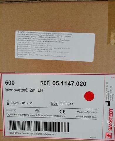 05.1147.020 S-Monovette, 2 мл (66х11 мм), кальций сбалансированный литий-гепарин, инд.уп. 100 шт/уп. Sarstedt AG & Co.,/Сарштедт АГ & Ко. КГ, Германия