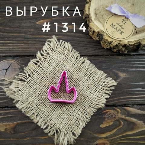 Вырубка №1314 - Рожки единорога