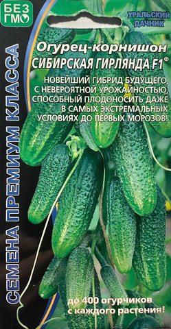 Семена Огурец Сибирская гирлянда F1