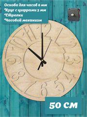 """Набор для часов своими руками """"Детали"""", основа 50 см со стрелками и часовым механизмом."""