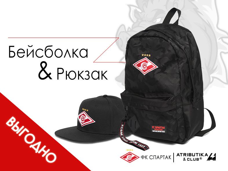 Комплект ФК Спартак (снэп и рюкзак)