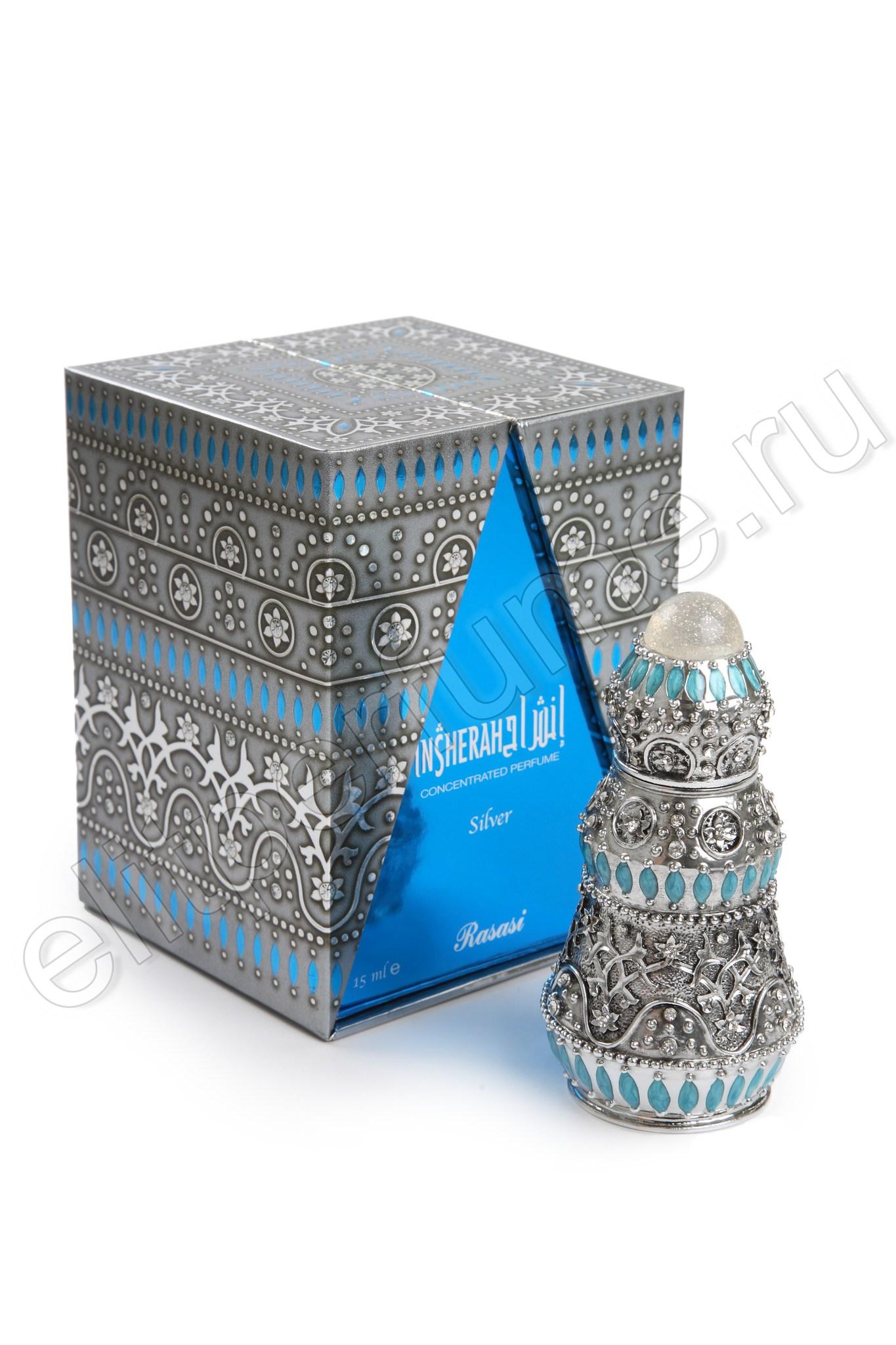 Иншера Серебро Insherah Silver 15 мл арабские масляные духи от Расаси Rasasi Perfumes
