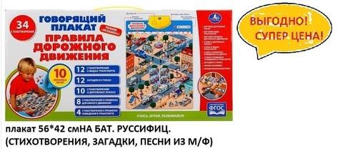 Эл. плакат НХ0251-R30(48) Правила дорожного движен