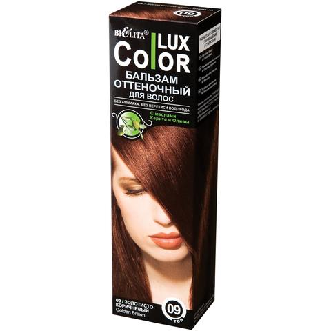 Белита COLOR LUX Бальзам оттеночный для волос тон 09 золотисто-коричневый 100мл