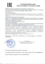 Е 846ЭС Преобразователи измерительные постоянного тока (1 выход)