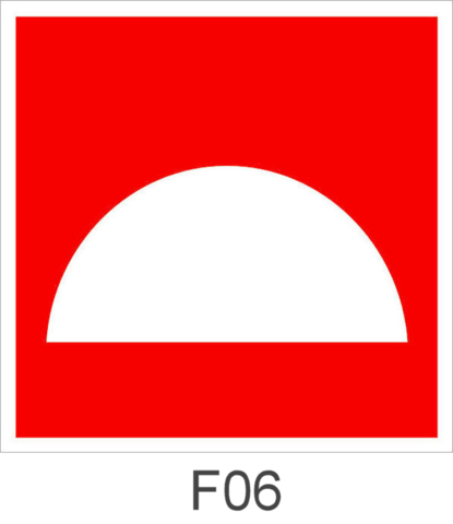 Знак пожарной безопасности F06 Место размещения нескольких средств противопожарной защиты