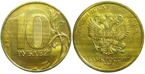 10 рублей 2019 года. ММД. UNC