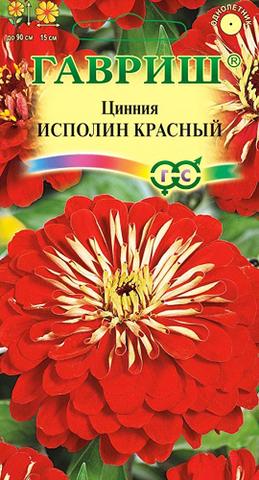 Семена Цинния Исполин красный, Одн