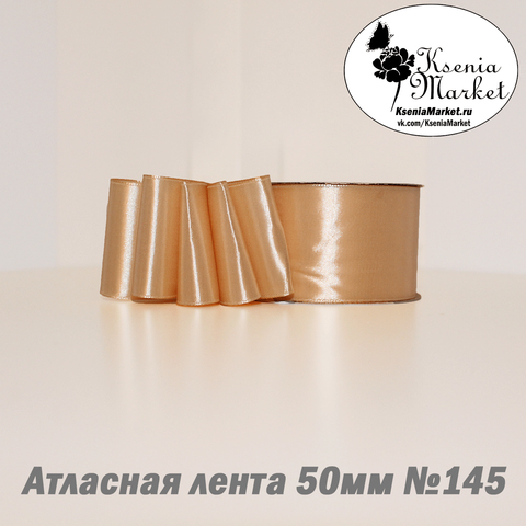 Атласная лента 50мм 27метров №145 (св.бежевый)