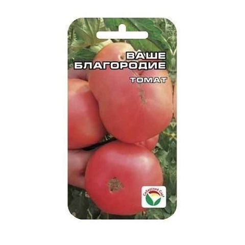 Ваше благородие 20шт томат (Сиб сад)