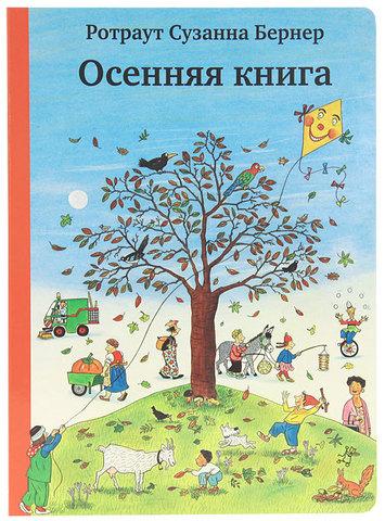 Осенняя книга. 8-е издание