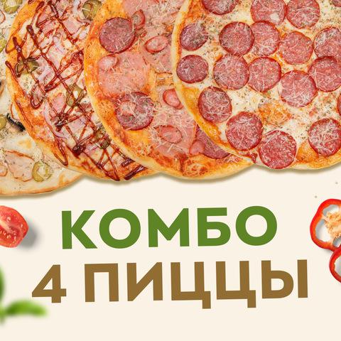 Комбо 4 пиццы  (АКЦИЯ)