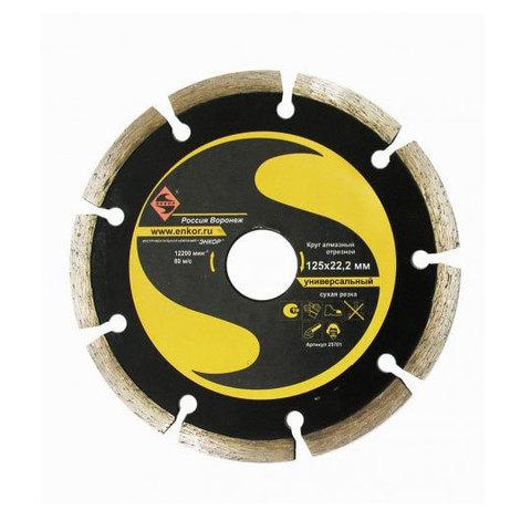 Алмазный сегментированный диск по бетону 125 мм