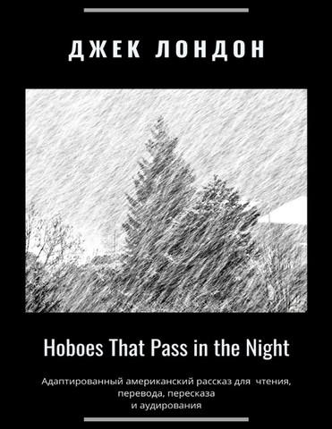 Hoboes That Pass in the Night. Адаптированный американский рассказ для чтения, перевода, пересказа и аудирования
