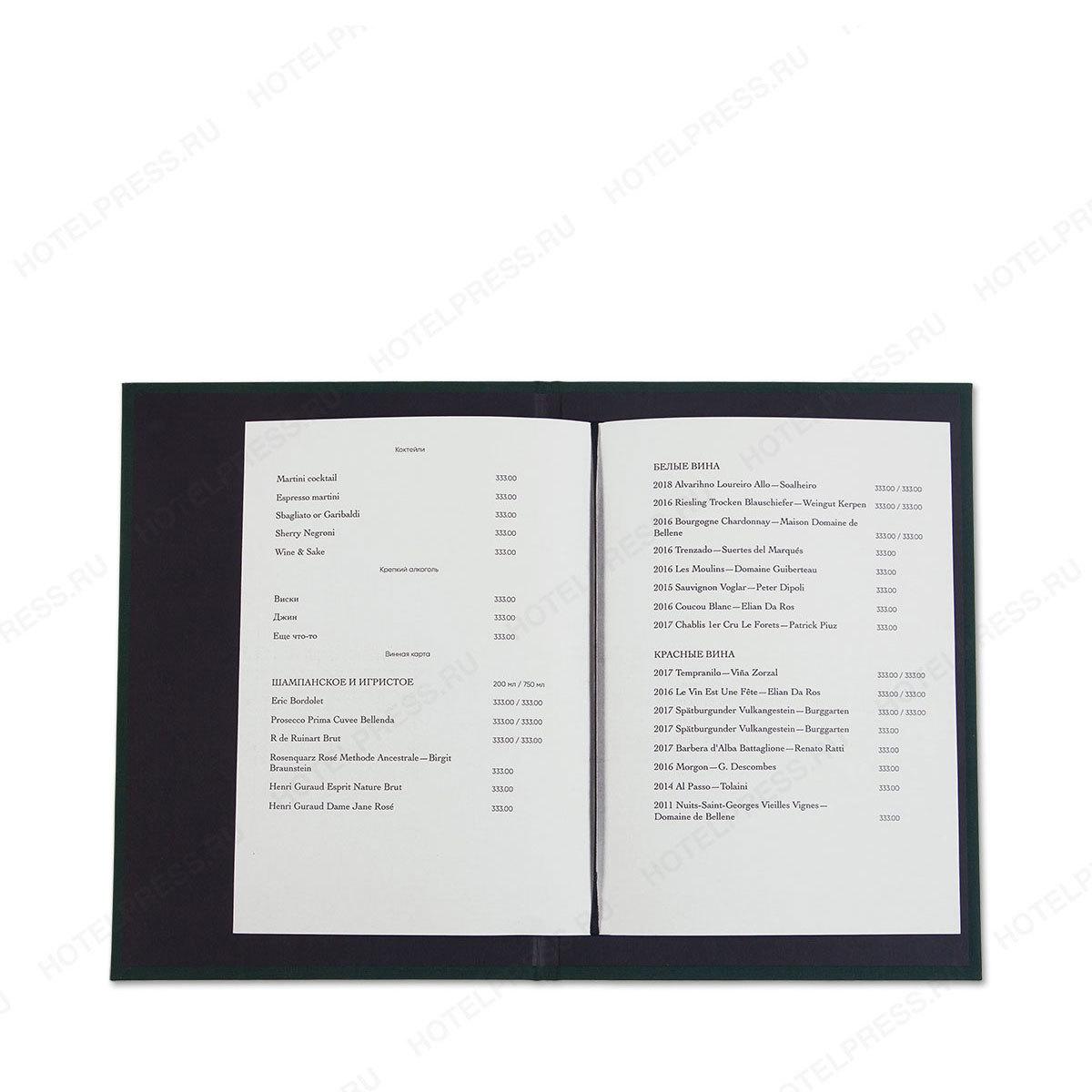 Индивидуальное меню из зеленой ткани