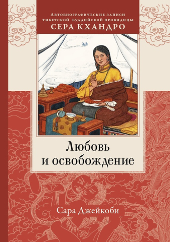 Любовь и освобождение. Автобиографические записи тибетской буддийской провидицы Сера Кхандро
