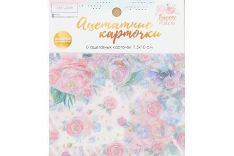 Набор ацетатных карточек для скрапбукинга «Букет невесты»