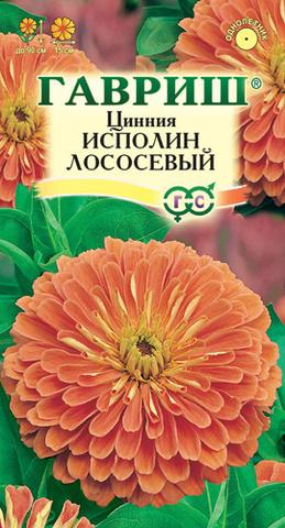 Семена Цинния Исполин лососевый, Одн
