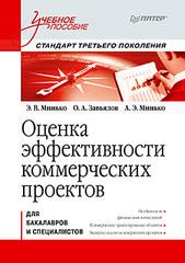 Оценка эффективности коммерческих проектов: Учебное пособие. Стандарт третьего поколения