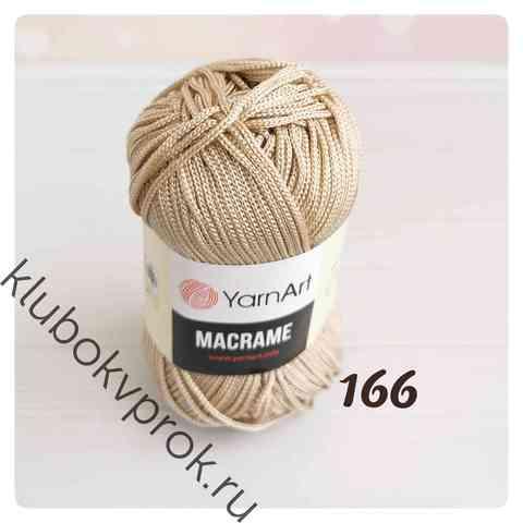 YARNART MACRAME 166, Песочный