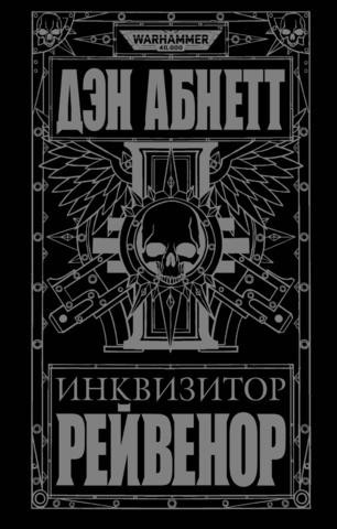Warhammer 40000. Инквизитор Рейвенор. Омнибус