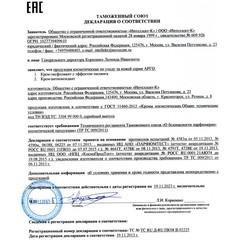 Крем-эксфолиант с эффектом пилинга, 75мл