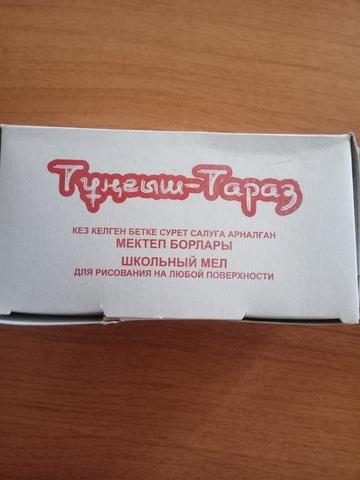 Тунгыш Тараз Красная коробка,