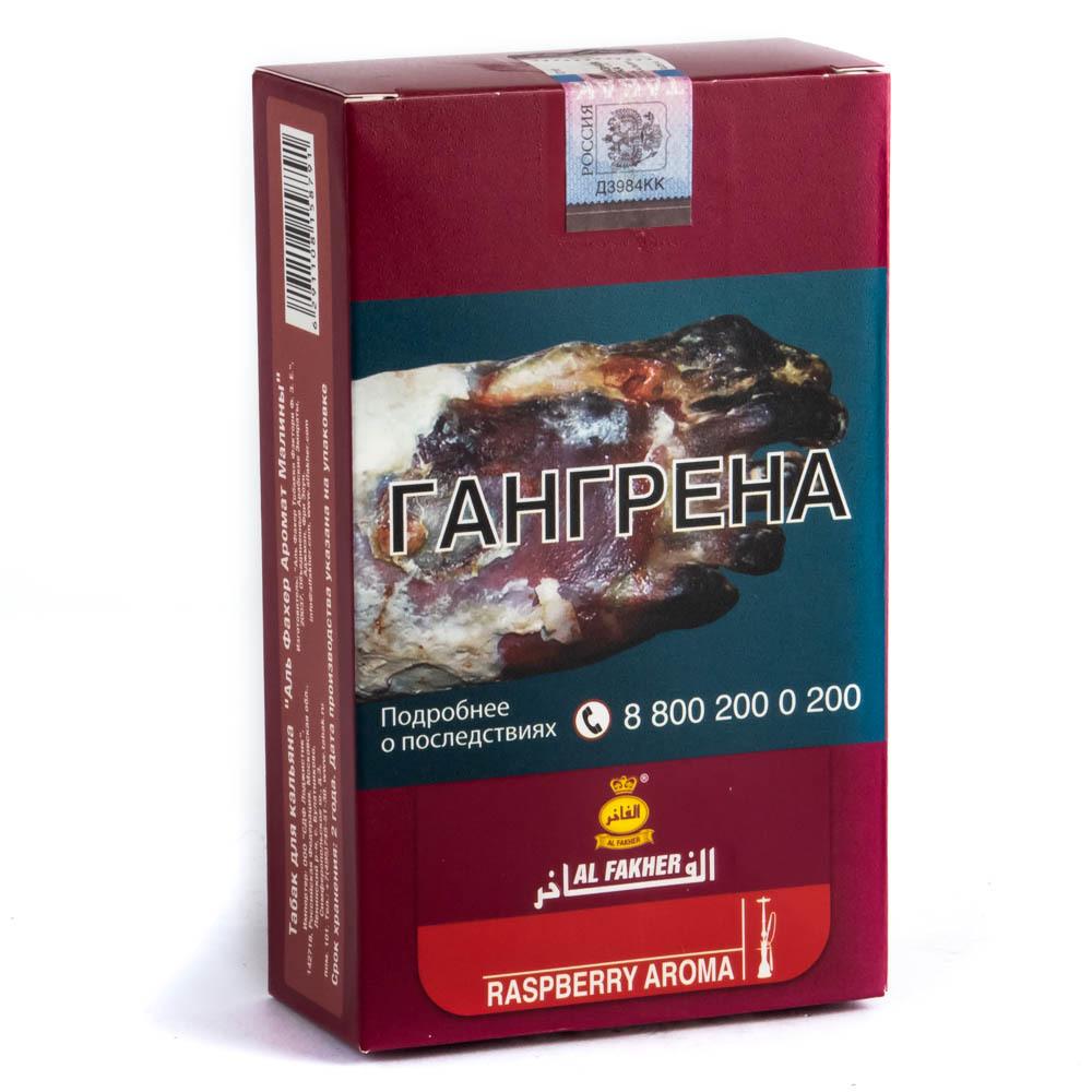 Купить оптом табак al fakher сигареты мелким оптом в москве от 1 блока самовывоз