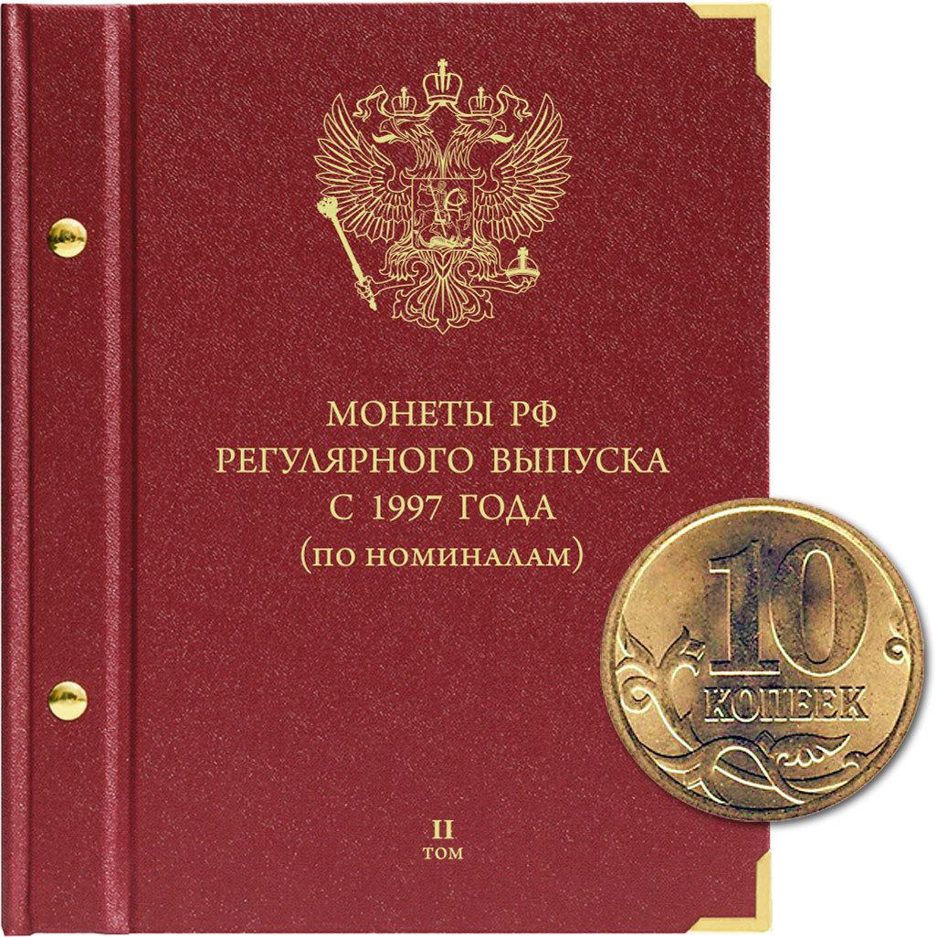 Альбом для монет «Монеты РФ регулярного выпуска с 1997 года».  Серия «по номиналам». Том 2 (с 2016)