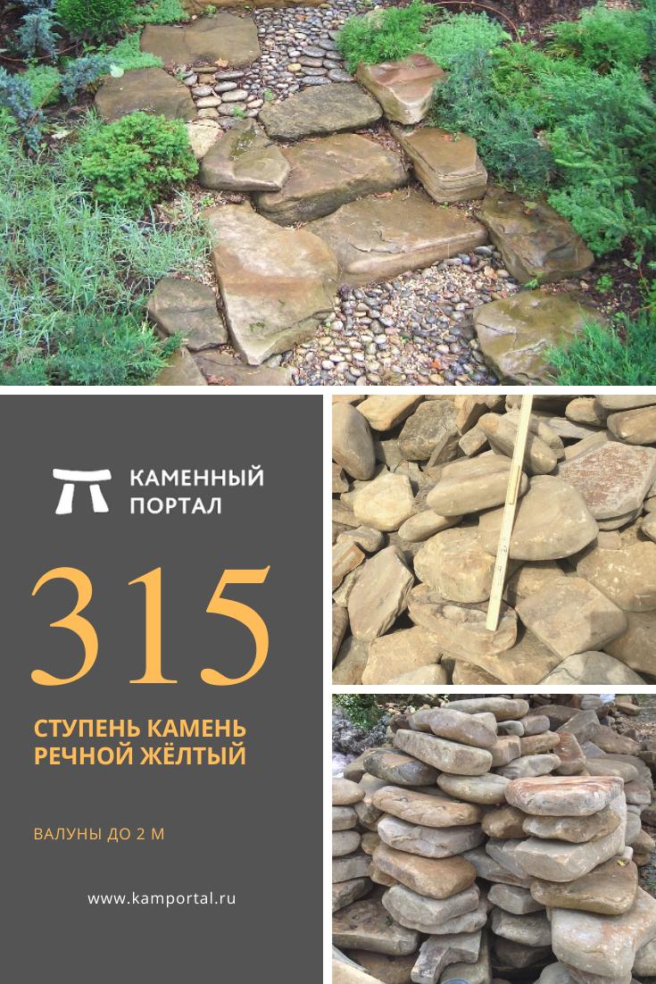 Ступень камень речной Жёлтый каменный портал
