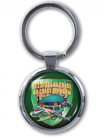 Купить брелок ФПС с девизом - Магазин тельняшек.ру 8-800-700-93-18