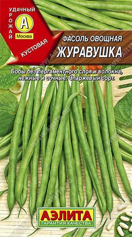 Фасоль овощная Журавушка тип ц/п