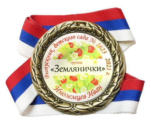Медаль индивидуальная выпускнику д/с с номером и именем (Землянички)