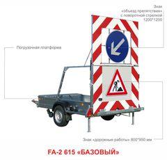 Заградительный знак FA-2 615 с описанием комплектации