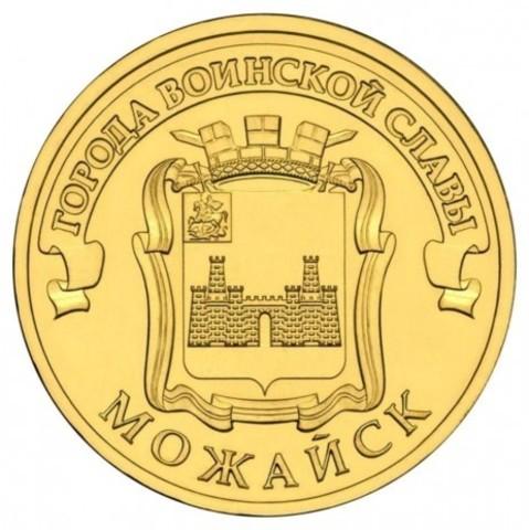10 рублей Можайск 2015 год UNC