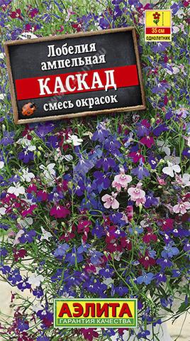 Лобелия Каскад ампельная, смесь окрасок тип ц/п