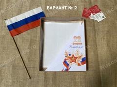 Подарочная упаковка (вариант № 2)