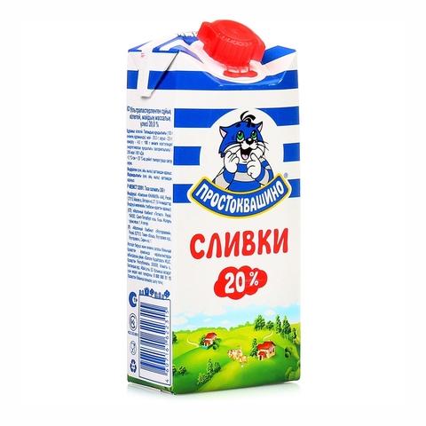 Сливки ПРОСТОКВАШИНО 20% 350 мл т/п Юнимилк РОССИЯ