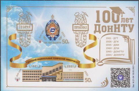 Почта ДНР (2021 05.28.) 100 лет ДонНТУ-блок