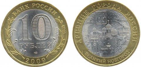 10 рублей Великий Новгород 2009 г. СПМД (UNC)